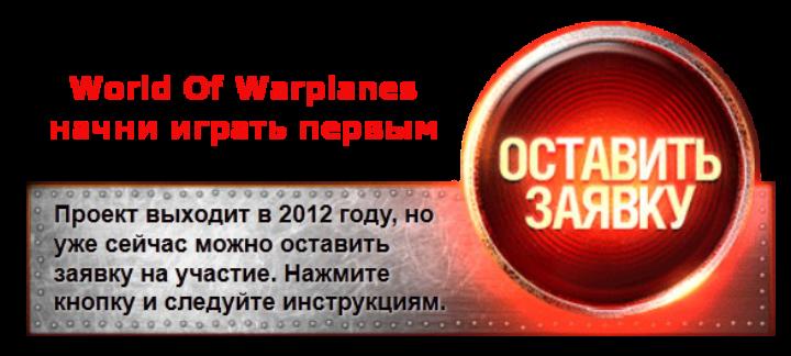 """""""подписаться"""" на игру World Of Warplanes"""