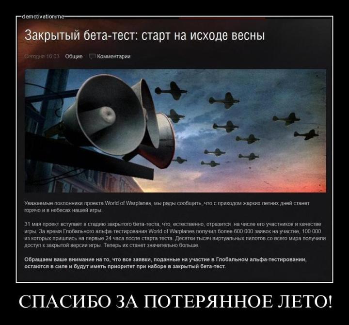 Закрытый бета-тест  World Of Warplanes: старт на исходе весны