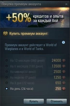 Получаем премиум аккаунт World Of Tanks играя в World Of Warplanes