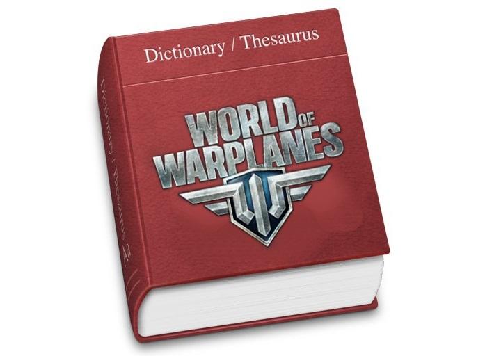 Словарь пилота от создателей World Of Warplanes